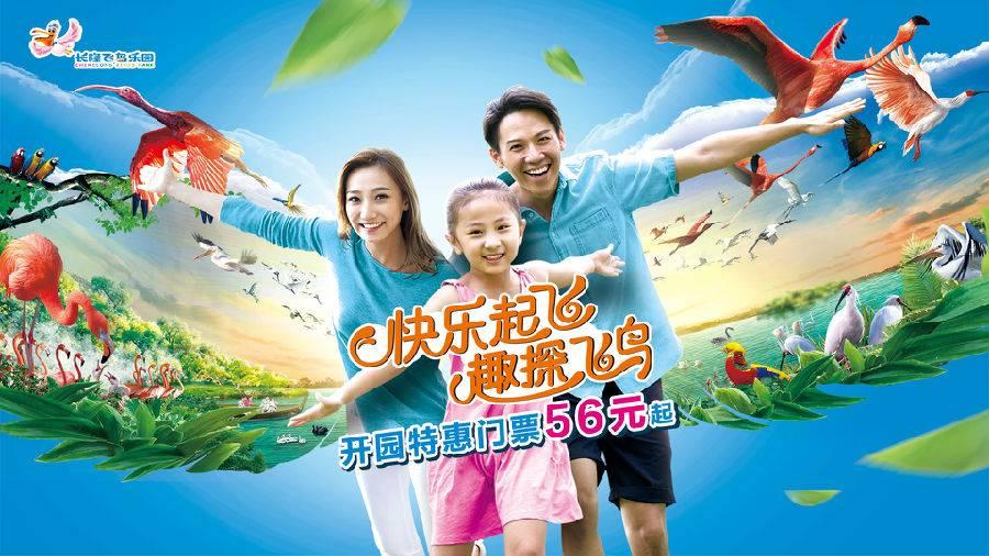【6.24活力开园】广州长隆飞鸟乐园活力开园全票(6-7月)