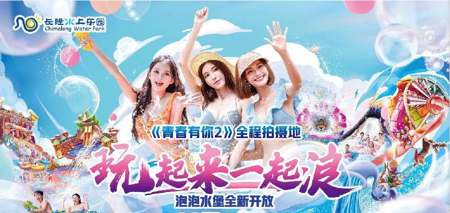 【广州·长隆水上乐园】【暑期特惠】2020年广州长隆水上乐园单人特惠票(指定日期下单)