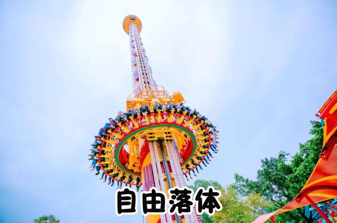长隆欢乐世界大学生票(2020下半年)