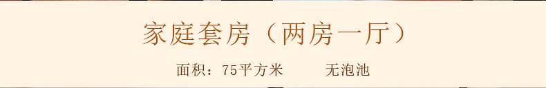 【广州】650抢五星白天鹅从化亿城泉说雅致客房、双早双晚双人无限次星空温泉门票、+400升级家庭套房+700升级贵宾套房