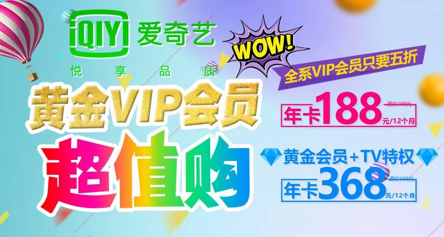 【搶購特惠】愛奇藝黃金VIP會員年卡,最新低價僅售188元全國通用,從此告別廣告,任性追劇看電影(售完即止)yt