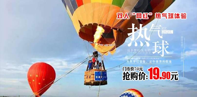 【清远】浪漫热气球,平地乘搭实景拍摄体验仅需19.9元=2人~热气球就土耳其?别太out,英西峰林就有!