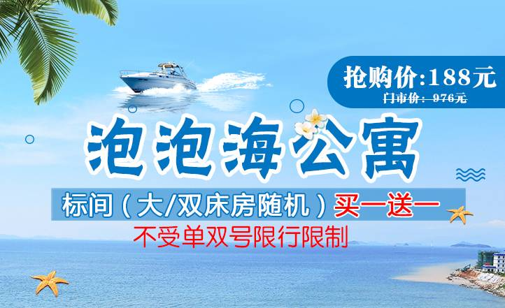 【广东惠州】原价976元的泡泡海公寓标间(大/双床房随机),现仅需188元!买一送一+无限次免费出入沙滩~