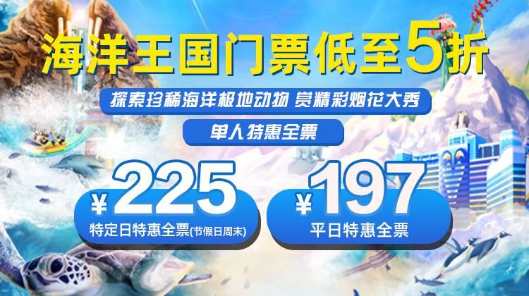 【珠海长隆】5折玩转珠海长隆海洋王国!¥197抢平日特惠全票一张~