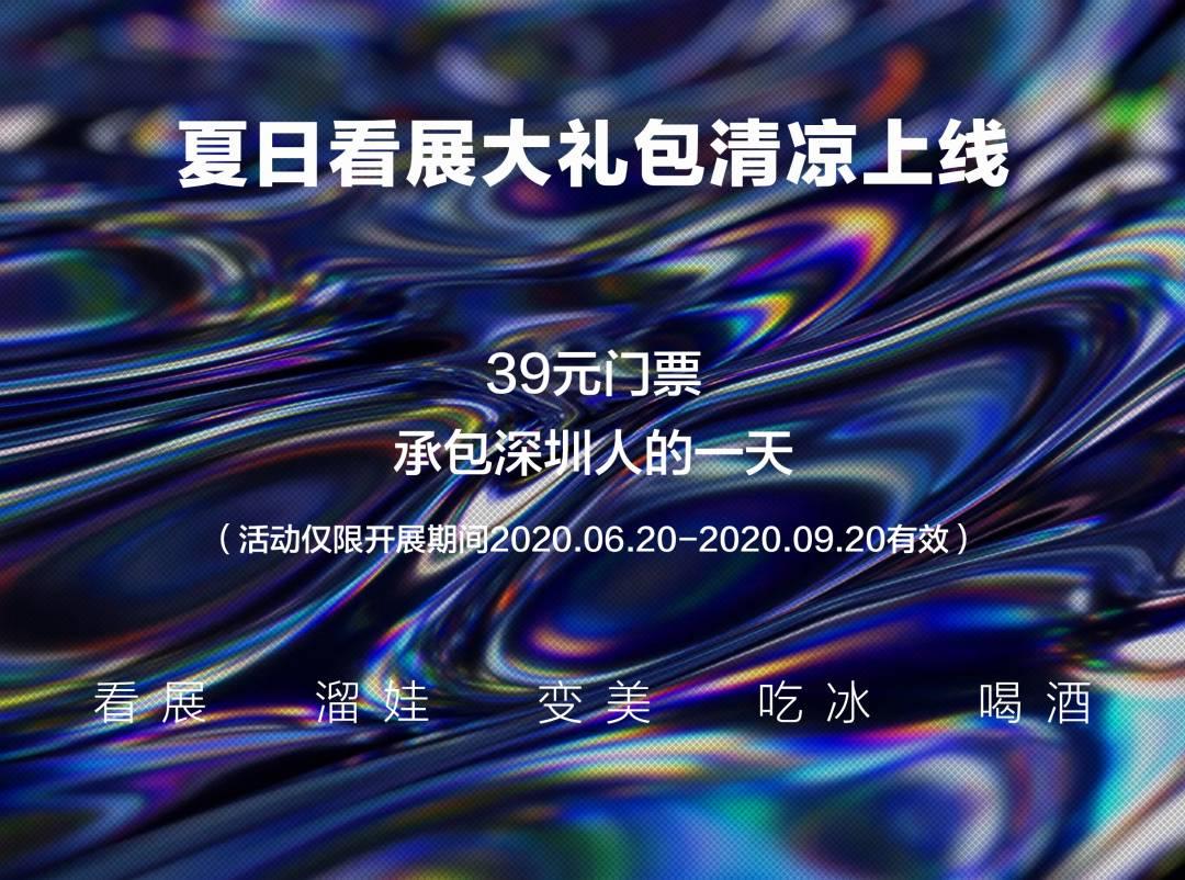 【深圳福田·门票】108元购双人票,今夏最酷炫沉浸式科技艺术展《COSMOS·平行宇宙》空降深圳
