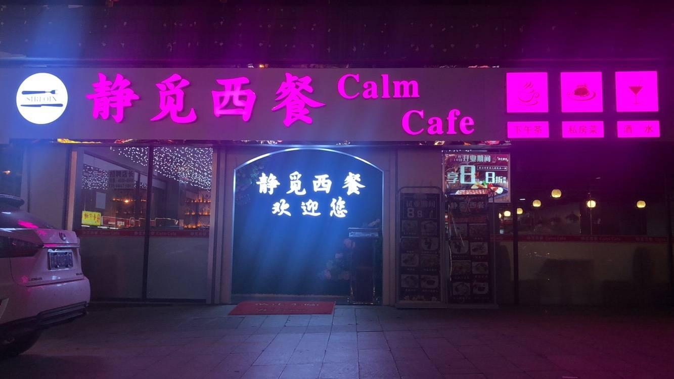 【广州·天河区】地铁直达!158元抢静觅西餐双人套餐,和风牛扒+厚烧牛仔骨+芝士肠焗意粉+....解锁浪漫西餐约会