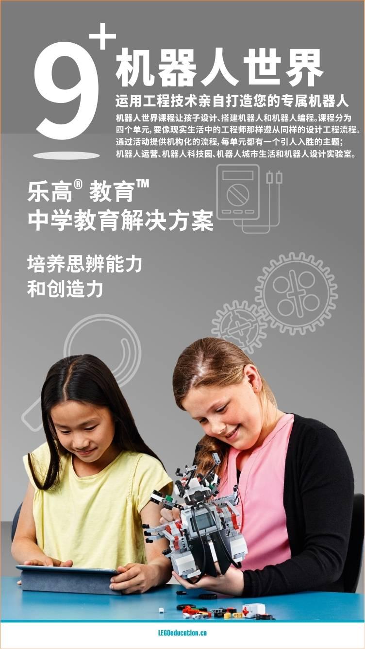 【深圳5校区通用】9.9元抢『乐高活动中心』单人乐高精品体验课程一次,官方课程,全球同步,锻炼孩子动手能力,开发大脑思维