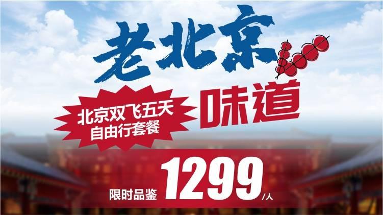 【北京双飞5天自由行套餐】平日周末通用不加收!成人1299元/人,含佛山往返机票+头2晚连住精品四合院酒店+单程接机服务