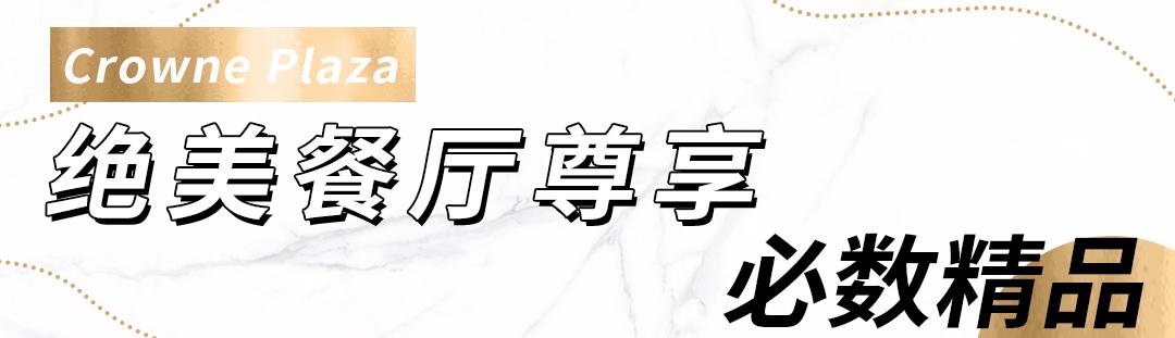 【杭州龙湖皇冠假日酒店自助晚餐】¥178/位,自助菜单惊现战斧牛排!南洋美食、海鲜、小龙虾、肉扒档款款不踩雷,给你满满肉欲暴击!