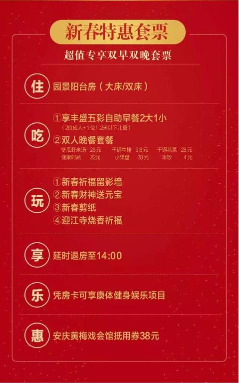 【安庆】春节特惠票!599元抢原价888元安庆碧桂园凤凰酒店超值套餐!住园景房+双人自助早餐+双人晚餐+享健身娱乐项目+赏黄梅戏!欢欢喜喜过大年!过个不一样的年!!!