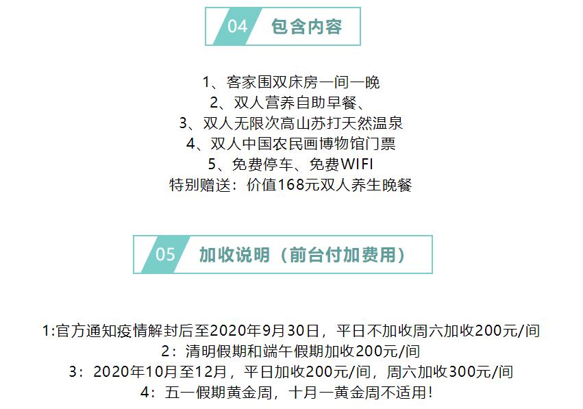 """【20200227抢购】""""疫""""散春来,我们相约惠州龙门尚天然温泉小镇,¥399特惠抢购,客家特色围屋双床房,泡苏打天然温泉,赠送养生晚餐"""