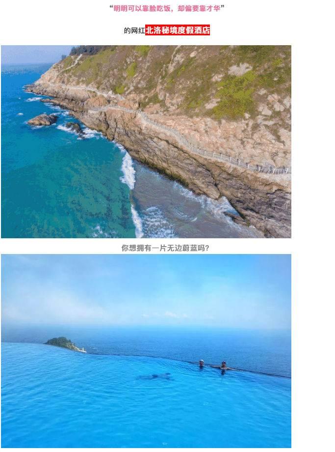 ¥520元=海陵岛北洛秘境独特海景高级双床房两晚+均含双份早餐+泳池门票+珍珠白沙滩+安心入住防护套装