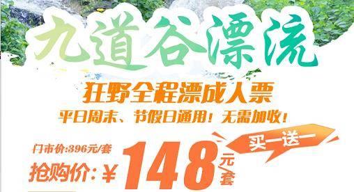 【预售抢购】三水九道谷狂野全程漂成人票买一送一 !只要148元!限量600套!!周末、中秋、国庆通用,不加收!(售完即止)
