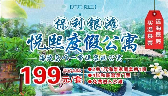 阳江·199元周末不加收,温泉+海景