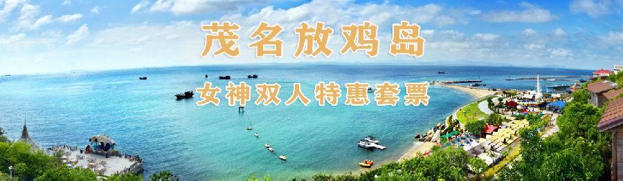 【放鸡岛】女神节去哪嗨?人均300元畅玩原生态网红无人岛,含往返船票+岛上酒店+免费游玩岛上分景点