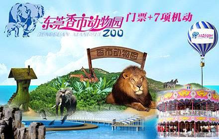 【随订随用】仅需【90元】东莞香市动物园套票观光 7项机动游戏【全年
