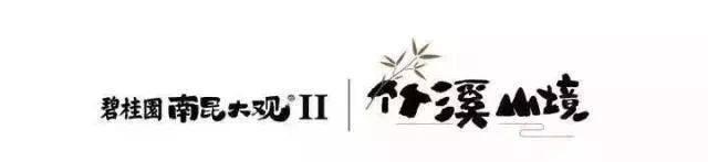 【惠州·碧桂园南昆大观国庆特价】南昆山竹溪山境,国庆一口价388元享火爆ins的1房1厅网红主题房,+100元升级二房一厅,烟花放起来~
