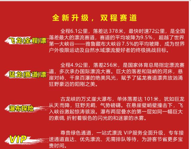 清远古龙峡VIP国际赛道全程漂(成人票)