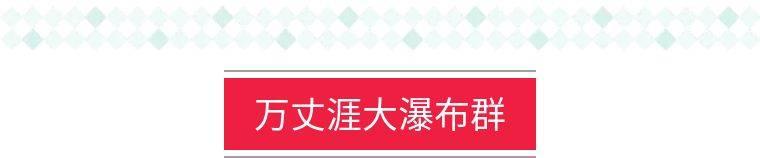 清远古龙峡 丛林飞越(全程)(成人票)(当天14:30前可订,即买即用)
