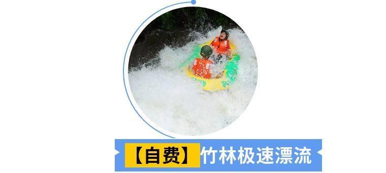 清远清泉湾 动感水城门票(成人票)