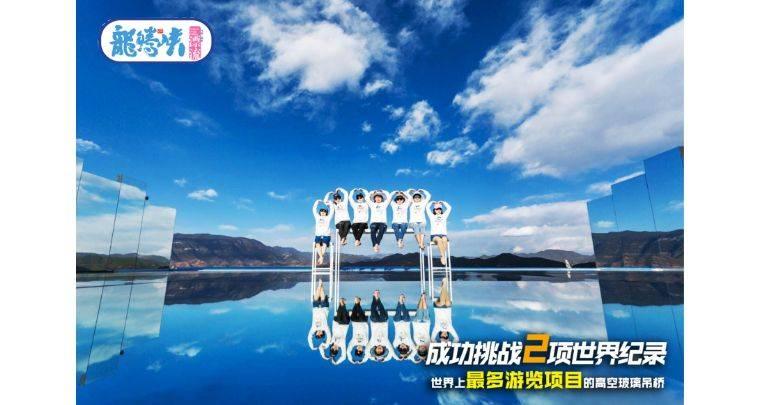 清远龙腾峡 天空之镜高空玻璃桥套票