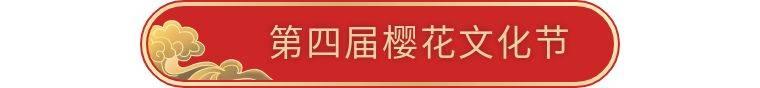 新春浪漫樱花节~¥88元抢东莞龙凤山庄欢乐亲子套票(含1大1小门票+网红特饮*2杯+双层木马项目票*2张)