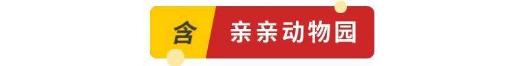 【春节专用票】【抢购129元】东莞•隐贤山庄欢乐套票A ,畅玩八大项目:(含景区大门票+130元游乐金+3D花海+华夏春秋+亲亲动物园+海洋剧场+萌宠剧场+舞台表演)