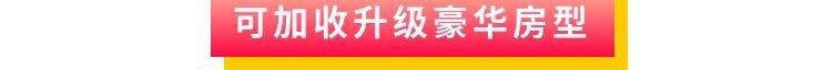 【可入住】【东莞】潮玩隐贤山庄199元=2大1小家庭套餐,抵过Chang隆!含高级房+景区观光门票+3D花海+华夏春秋,平日不加收,一家大小嗨玩一整天!
