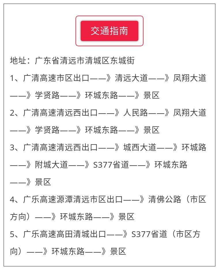 【清远】黄腾峡漂流.天门悬廊玻璃桥(成人票)(指定日期下单)(当天20:00预订)