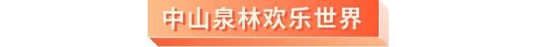 中山丨周末不加收~抄底爆款价仅¥75元 抢中山泉林欢乐世界游乐套票,含景区门票+飘雪天地+30多项机动游戏超值体验~嗨玩机动游戏,赏万里飘雪!旅游休闲首选~