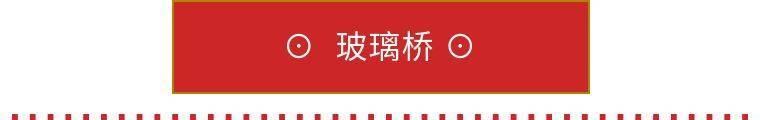 【清远】【全新升级】69.9元抢购 清远金鸡岩景区玻璃桥套票(含景区门票+玻璃桥+楠木古牌坊+中宿博物馆+芊色花廊+金鸡平台+音乐喷泉+天空之树+侗情谷表演),通玩不加收,打卡Zui大的广东楠木古牌坊,挑战高空玻璃桥,悬空网红天空之树让你刷爆朋友圈与dou音成为网络红人!