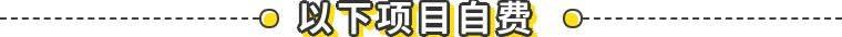 【抢购秒杀】东莞观音山森林公园观光套票 仅¥68元(含景区大门票+动物园票+丛林穿越)~潮玩观音山,踏青登高,亲临观音山萌宠天地,嗨玩体验丛林穿越,亲子户外休闲首选,即订即用!