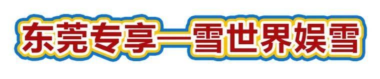 【东莞市民专属票】广州融创雪世界 2小时娱雪票(中午场)