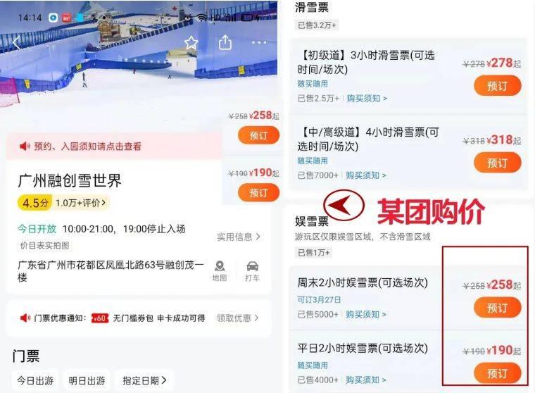 【东莞市民专属票】广州融创雪世界 2小时娱雪票(夜场)