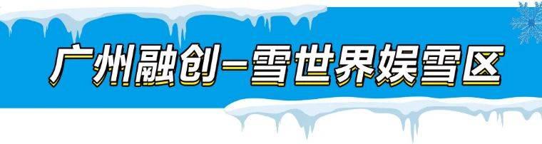 【广东-Zui大雪世界】年度巨献,低至2.6折¥99元开抢,广州融创雪世界(2小时娱雪)东莞市民专属票,一票玩转5大冰雪娱乐项目,体验零下3-5℃冰雪围城~漫雪飞舞中一起打雪仗,堆雪人!地铁直达交通便利,劲爆抢购一触即发!平日周末通用!