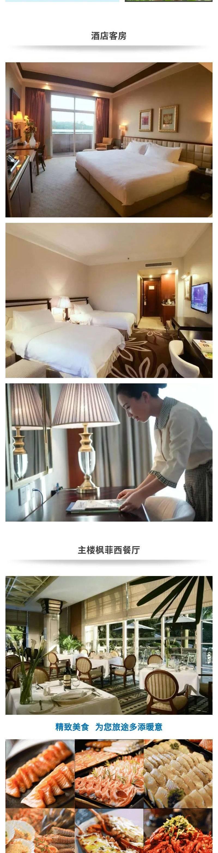 【暑假专场】佛山枫丹白鹭酒店只需688入住,包含2大1小自助早餐+晚餐+葡萄采摘,精彩池畔活动约定你!