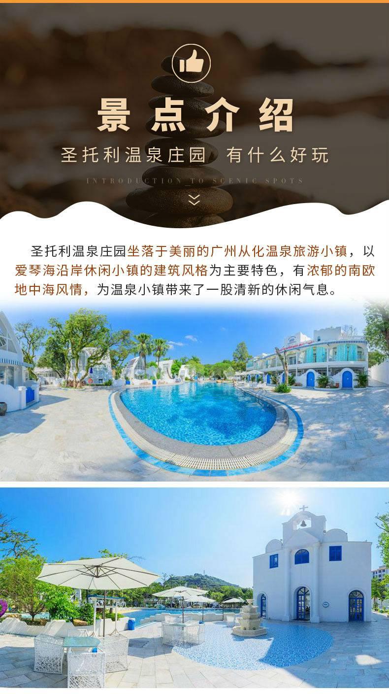 【广州·从化】【暑期特惠】夏日网红首选~168元抢购~广州圣托利庄园温泉2大2小家庭票