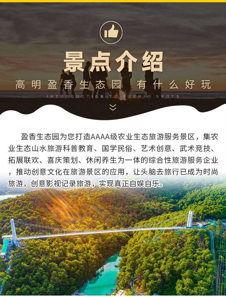 【植树节活动】99元抢高明盈香生态园植树节单人套票(大小同价)