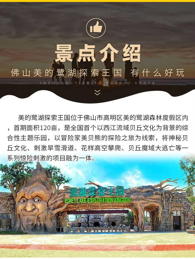 【佛山】美的鹭湖探索王国(含水世界)+旱雪小镇--儿童票