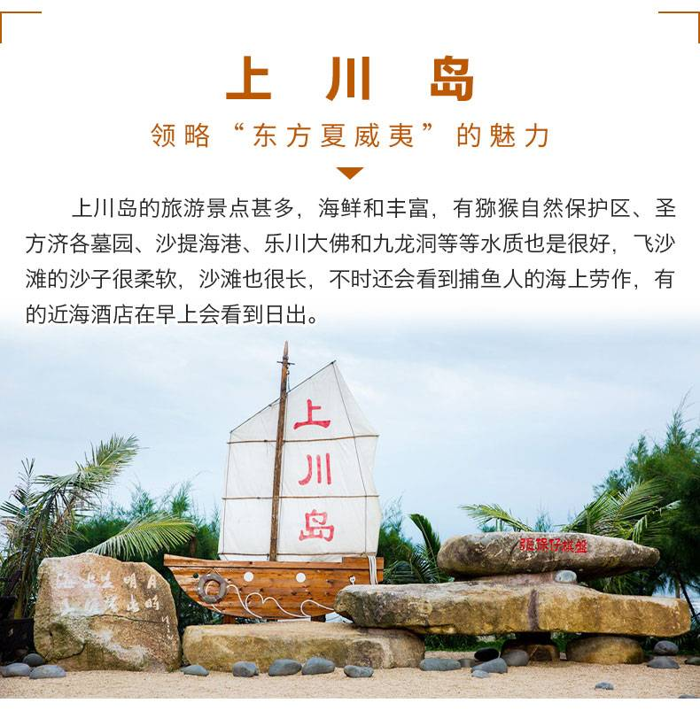 台山下川岛+上川岛联游套票---成人票(必须先去下川)