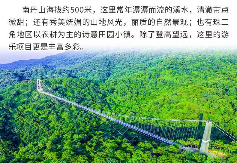 佛山南丹山森林王国---飞越丛林成人票 (门票+森林公园+松鼠部落+动物剧场+飞越丛林B线+七彩滑道)
