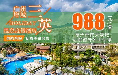"""【广东广州】纯天然氧吧,远眺""""名山仙瀑""""。¥988抢三英温泉度假酒店双早+双晚+双人无限次温泉。"""