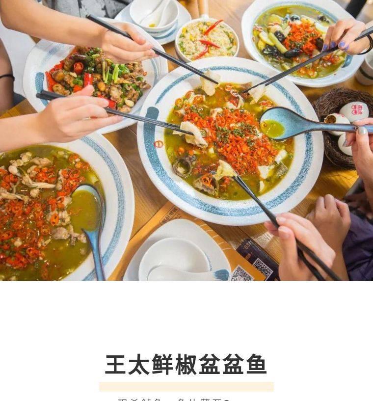 【深圳南山·王太鲜椒盆盆鱼】4折!118元抢3-4人套餐!10年头牌四川鱼菜来了!