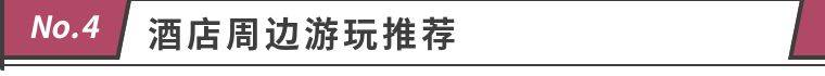 【惠州双月湾】双人自助早餐+晚餐都喜天丽1149元,入住67㎡起天逸高级海景房、畅游无边际泳池、私家沙滩,享泰式异域风情!入住北纬22°纬度天堂~