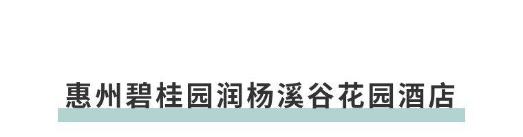 【惠州·碧桂园润杨溪谷花园酒店】中秋国庆可用!仅399元!可用到明年!入住花园房,享2大1小自助早餐+东南亚风1000㎡超大泳池+水上乐园+无限次温泉+健身房~