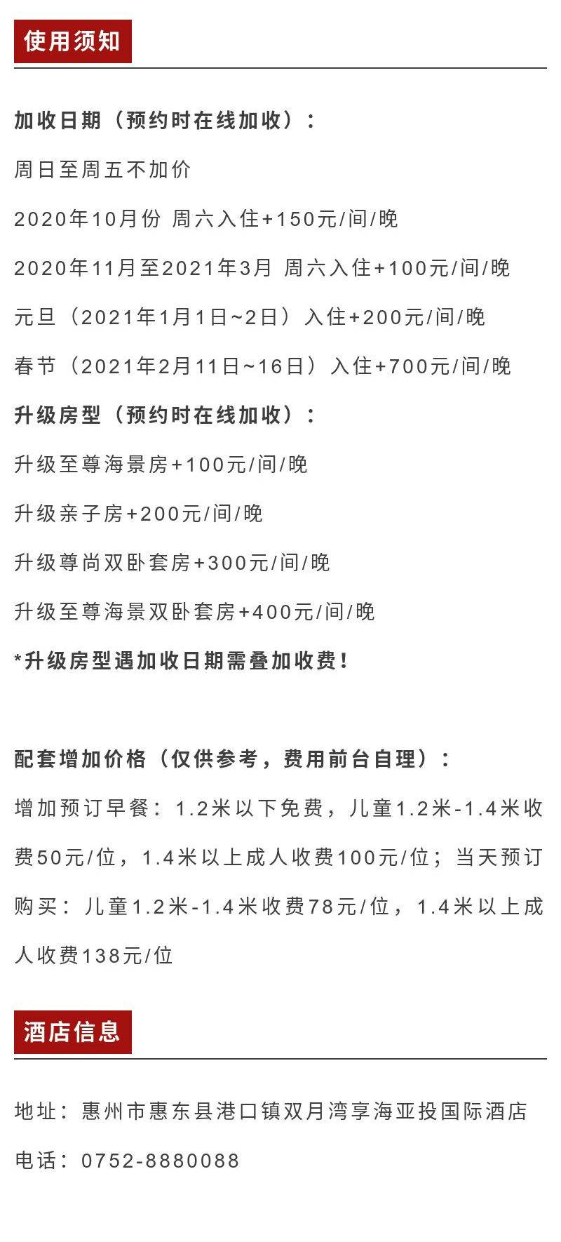 【惠州·双月湾】双11大促丨399元抢享海亚投国际酒店尊尚海景房+双人自助早餐+双人玻璃栈道+双人海泉浴
