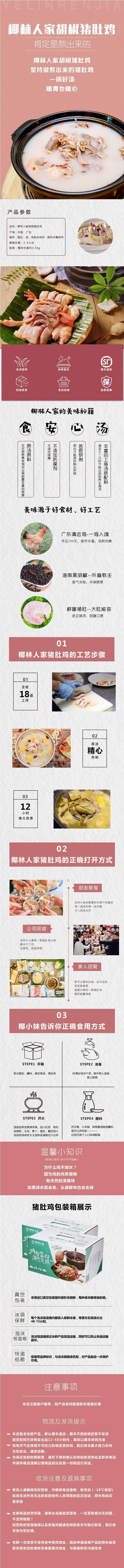 【深圳专享-顺丰包邮 】只需178元,就能带走原价338元的椰林人家胡椒猪肚鸡套餐!