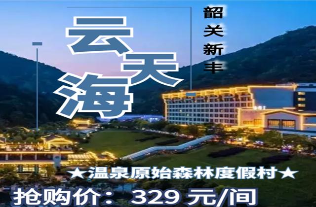 【预售抢购】新丰云天海温泉度假村至尊双人房1间1晚+双人早餐+免费停车(售完即止)
