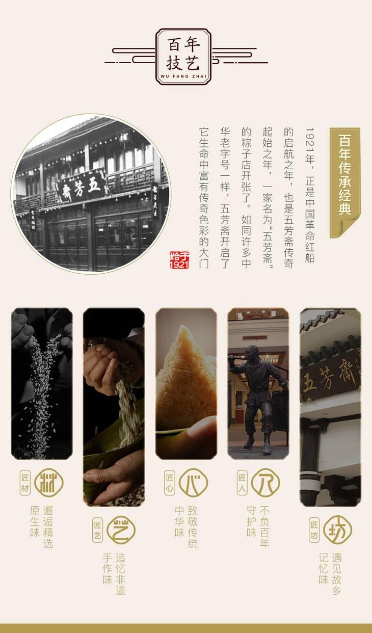 端午.粽子|79元抢『五芳斋』128元五芳丰礼粽子礼盒!一粒来自鱼米之乡の糯米的端午朝圣!