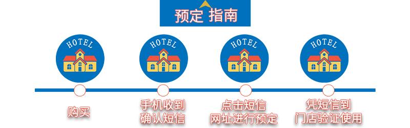 酒店网址预约.png